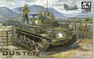M24A1 自走高射機関砲 ダスター 後期型(ベトナム戦争) 1/35 AFVクラブ FV35042【予約:2012年...