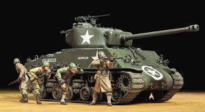 1/35アメリカ戦車 M4A3E8 シャーマン イージーエイト (人形4体付き)タミヤ MM No.25175【予約:2014年12月下旬再入荷予定】
