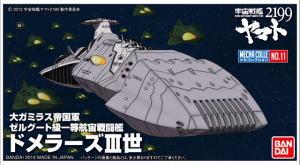 バンダイ宇宙戦艦ヤマト2199メカコレNo.11ドメラーズIII世