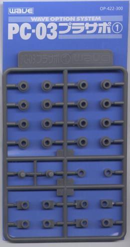 ホビー工具・材料, その他 WAVE OP422 PC-03 1(3mm)