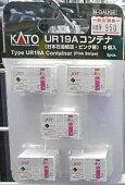 KATOカトー23-572UR19Aコンテナ(日本石油輸送・ピンク帯)5個入