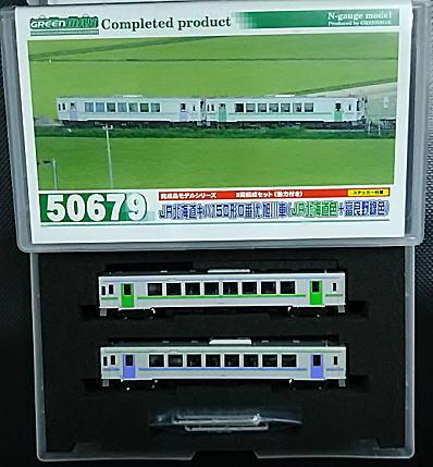 鉄道模型, 電車  50679 JR1500 JR 2
