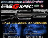 東京マルイボルトアクションエアーライフルVSR-10GSPEC.(サイレンサー付)