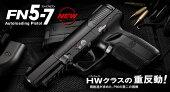 東京マルイFN5-7ファイブセブンガスガンブローバック