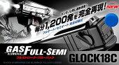 東京マルイグロック18C(フル/セミオート切替式)ガスガンブローバック・フルオート