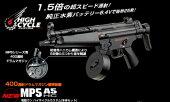 東京マルイハイサイクル電動ガンMP5A5HC
