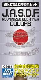 GSIクレオス Mr.カラー特色セット CS666 航空自衛隊機アルミナイズドオールドタイマーカラーセット(C377 FS17178アルミナイズドシルバー・C378 JASDF ランディングギアホワイト・C379 JASDF コクピットダークガルグレー)