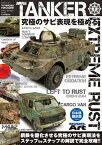 モデルアート mdp-004 AKインタラクティブ テクニックマガジン タンカー No.01 日本語翻訳版 「エクストリームラスト - 究極のサビ表現を極める」