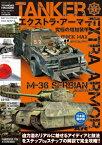モデルアート mdp-005 AKインタラクティブ テクニックマガジン タンカー No.02 日本語翻訳版 「エクストラ・アーマー - 究極の増加装甲」