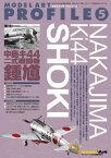 モデルアート プロフィール(5) 中島キ44 二式戦闘機 鍾馗