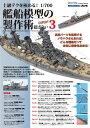 モデルアート No.955 上級テクを極める! 1/700 艦船模型の製作術 総ざらい3