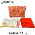 【茶道具】【初歩セット】数奇屋袋4点セット懐紙サービス付