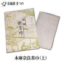 【茶道具】本麻奈良さらし茶巾
