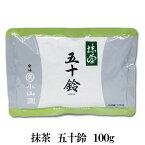 【抹茶 薄茶】【表千家・裏千家】丸久小山園 五十鈴 100g袋