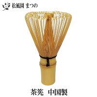【茶道具】茶筅数穂(中国製)