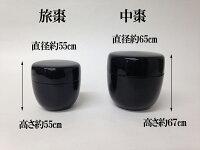 【茶道具】旅棗プラスチック製中蓋付き