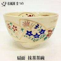 【茶道具】扇面四季草花抹茶茶碗