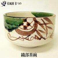 【茶道具】菊桐お稽古抹茶茶碗