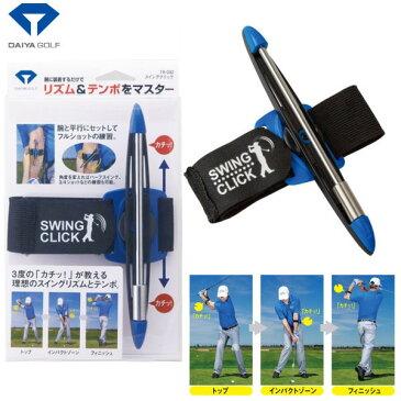 DAIYA ダイヤ スイングクリック TR-092 ゴルフ練習器具