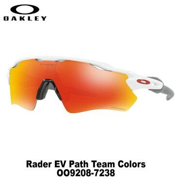 オークリー Radar EV Path Team Colors OO9208-7238 POLISHED WHITE サングラス