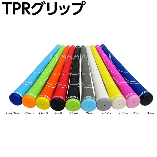 TPRグリップサーモプラスチックラバーゴルフグリップGRIPバラ売りメール便対応可(260円)
