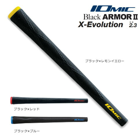 イオミック Xエボリューション ブラックアーマー2 2.3 ウッド・アイアン用 ゴルフグリップ メール便対応可(260円)