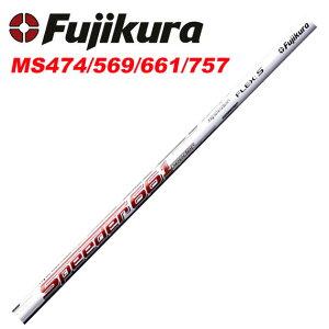 FUJIKURA NEW MOTORE SPEEDER474/569/661/7579/6発売予定先行予約商品【予約受付中】フジクラ ...