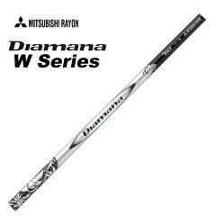 三菱レイヨン Diamana W50/Diamana W60/Diamana W70/Diamana W80三菱レイヨン ディアマナWシ...
