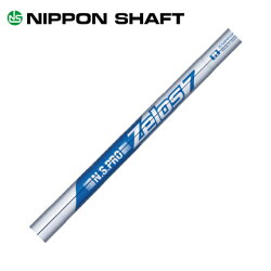 日本シャフトN.S.PROZELOS7(ゼロスセブン)アイアン用