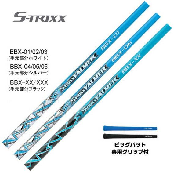 S-TRIXX(エストリックス) VALMER BBX(エストリックス・バルマー・BBX)