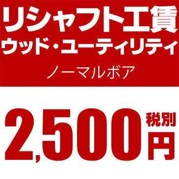【シャフト単価10,000円以上】リシャフト工賃 ウッドタイプ(ユーティリティ含む) ノーマルボア※本数分ご購入ください