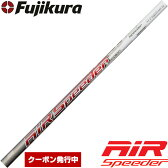 FUJIKURA(フジクラ)AIR SPEEDER(エアースピーダー) 【工賃・送料込】 ※単体販売不可