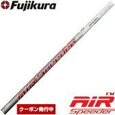 FUJIKURA(フジクラ)AIR SPEEDER FW用(エアースピーダー)【工賃・送料込】 ※単体販売不可