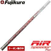 FUJIKURA(フジクラ)AIR SPEEDER PLUS(エアースピーダープラス) 【工賃・送料込】 ※単体販売不可