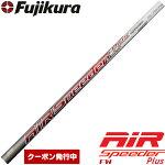 FUJIKURA(フジクラ)AIRSPEEDERPLUSFW用(エアースピーダープラス)【工賃・送料込】※単体販売