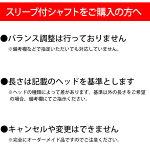 【送料無料】テーラーメイド用スリーブ付シャフト日本シャフトRegioFormulaMB(レジオフォーミュラMB)