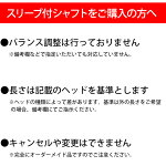 【送料無料】テーラーメイド用スリーブ付シャフト三菱レイヨンDiamanaX17ディアマナX'17シリーズ