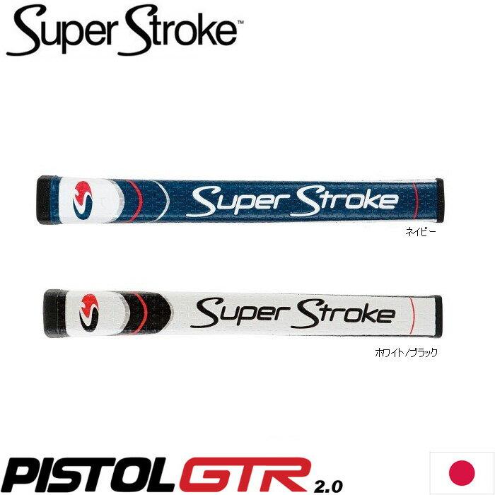 SuperStroke GTR 2.0 スーパーストローク ピストルGTR 2.0 日本仕様