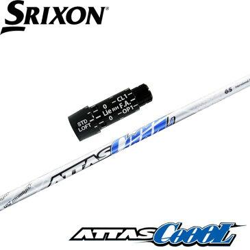 SRIXON スリクソン用スリーブ付シャフト USTマミヤ ATTAS COOOL アッタスクール ATTAS9