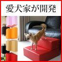【国産】送料無料&ポイント10倍◆愛犬を守るPVCレザードッグステップ「CHITO」【楽天1位 犬 スロープ ステップ 階段 カドラー ベッド …