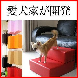 ■送料無料&ポイント10倍■愛犬家が作る日本製 愛犬の足腰を守る為に開発された犬用階段ドッグ...