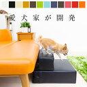 ドッグステップ「CHITO」【日本製 犬 階段 ステップ スロープ マット Mサイズ Lサイズ クッ ...