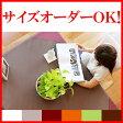 【クーポン対象】上質な日本製 サイズオーダーOK テーブルクロス レザーテーブルクロス「LEX」【送料無料 おしゃれ 撥水 正方形 無地 ビニール より上質 円形 おしゃれ】【送料無料 プレゼント ギフト プチギフト 北欧 雑貨】
