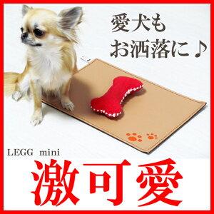 楽天ランキング1位の国産高級レザーランチョン・カフェマットが小さくなって登場!【犬友達への...