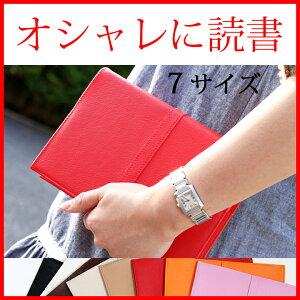 ブックカバー 今年はオシャレに読書!日本製ブックカバー「SION」【文庫 新書 コミック 四六…