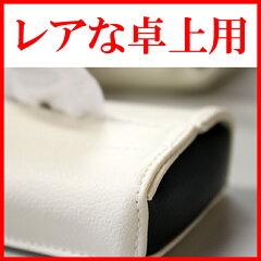 ■デスクや洗面所・鏡台・ドレッサーにバッチリなPVCレザーポケットティッシュカバー/ポケット...