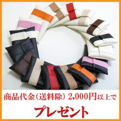 2,000円以上のお買い物で特典GET!