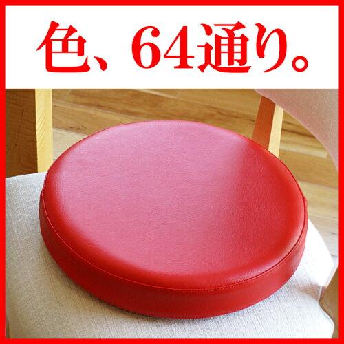 上質な日本製 クッション「KOEN-LEON」カラーオーダーOK【丸 円形 腰痛 座布団 椅...