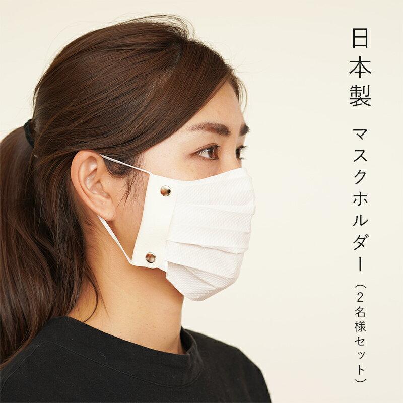 番外!マスクが作れるマスクホルダー