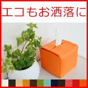 クーポン レザーティッシュケース おしゃれ ティッシュ ティッシュボックスケース ティッシュボックスカバー ホワイト プレゼント プチギフト
